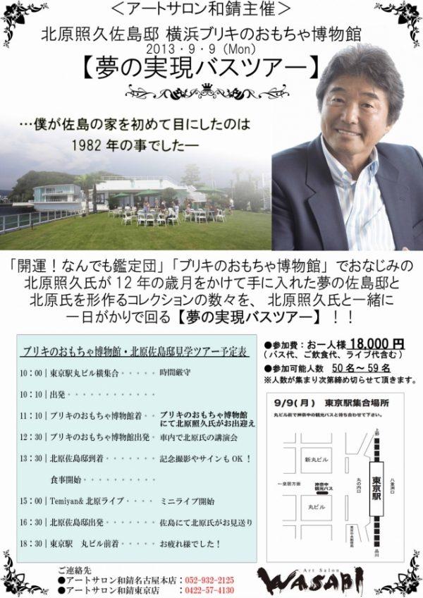 kitahara02