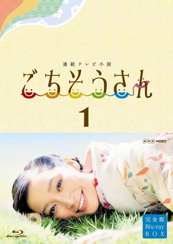 https://www.amazon.co.jp/連続テレビ小説-ごちそうさん-完全版-ブルーレイBOX1-Blu-ray/dp/B00HJ1BJ4Y/ref=sr_1_2?ie=UTF8&qid=1482241251&sr=8-2&keywords=ごちそうさん