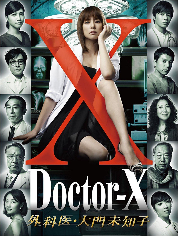 https://www.amazon.co.jp/ドクターX-外科医-大門未知子-DVD-BOX-米倉涼子/dp/B00AMX9K74/ref=sr_1_1?ie=UTF8&qid=1482259736&sr=8-1&keywords=ドクターX