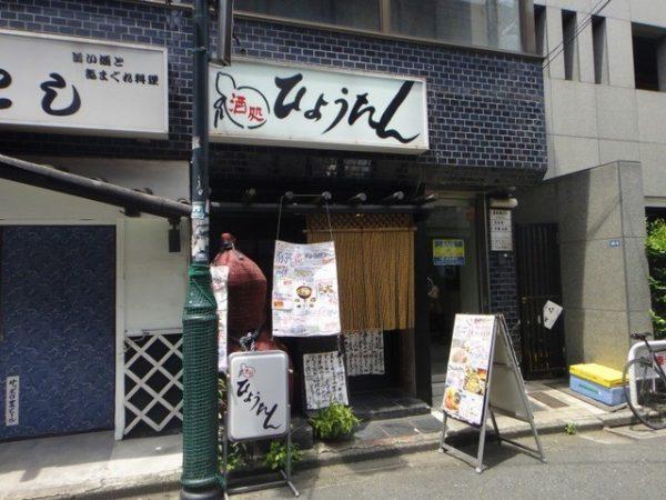 Izakaya_002