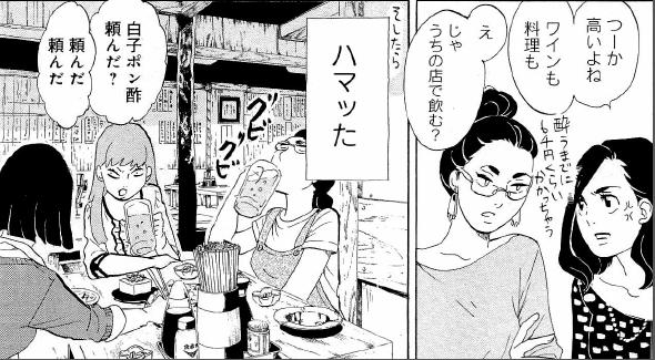 Izakaya_004