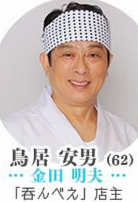 Izakaya_008