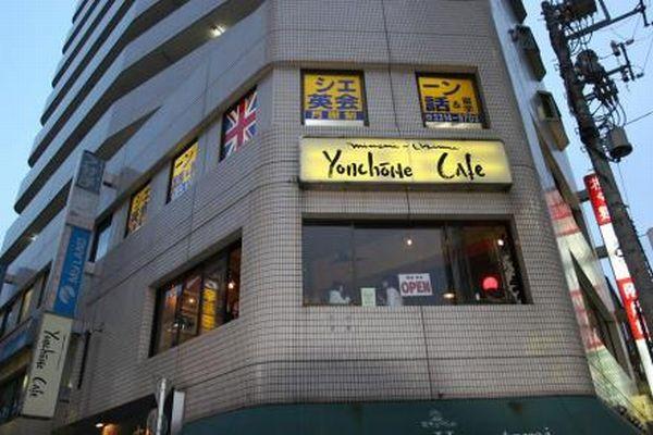 Yonchome-Cafe