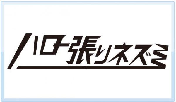 ロケ地キャスト紹介