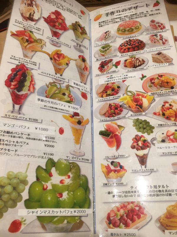果実園リーベル-新宿店7
