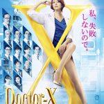 ドクターX5