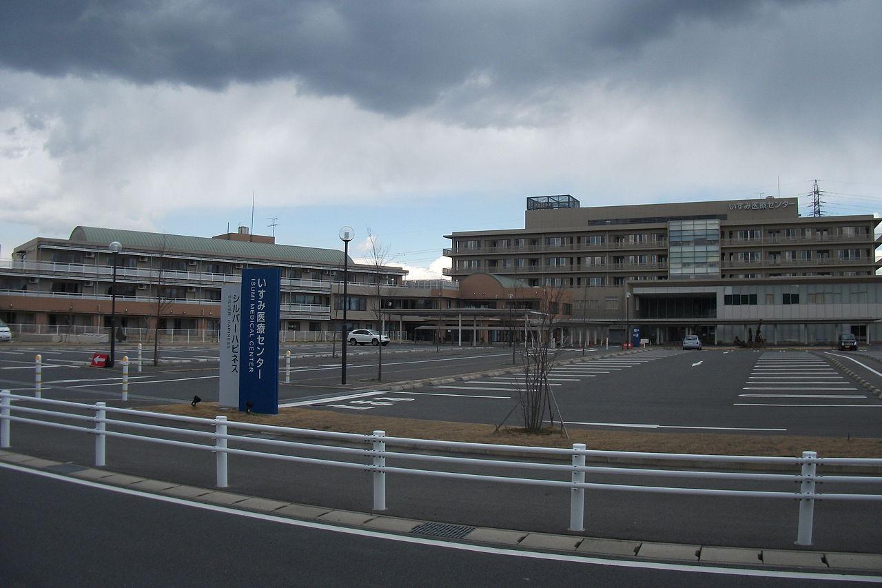1280px-Isumi_Medical_Center