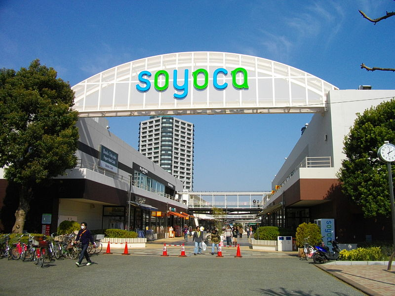 800px-Shopping_Center_Soyoca_Fujimino