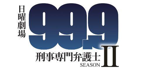 99.9シーズン2